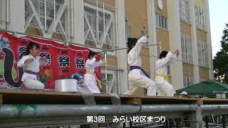 [ 第3回みらい校区まつり ]空手演舞 拳志館&心聖館 2018年8月4日