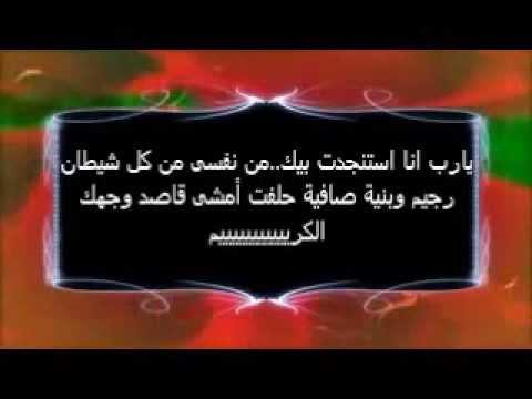 Ahl El Gannah - Tamer Hosny with lyrics / اهل الجنة - تامر حسني