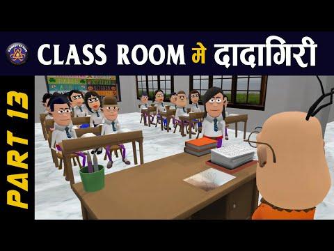 KOMEDY KE KING    CLASS ROOM ME DADAGIRI PART 13    TEACHER VS STUDENTS (KKK NEW FUNNY VIDEO)