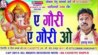 Dukalu Yadav | Ganesh Bhajan Geet | A Gauri A Gauri O | New Chhatttisgarhi Bhakti Geet | Video 2018