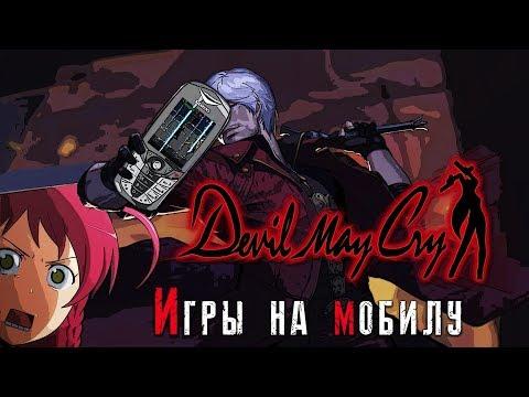 Devil May Cry НА МОБИЛУ