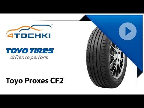 Шины Toyo Proxes CF2