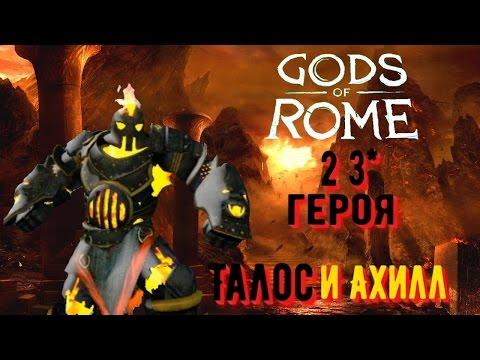 Видео: Играем в игру Боги арены android 8
