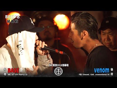 THE罵倒2018 -開幕戦- 【BASE vs venom】