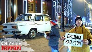 Видео Идеальная ШЕСТЕРКА! Продать любой ценой! Склад редких жигулей в Москве!