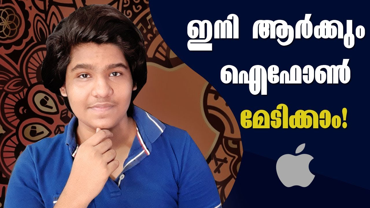 APPLE STORE IN INDIA MALAYALAM | BENEFITS OF APPLE STORE IN INDIA MALAYALAM| SEPTEMBER 23