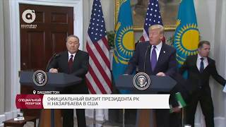 Назарбаев в США. Специальный репортаж (25.01.2018)