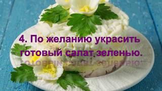 Салат из печени трески на Новый год