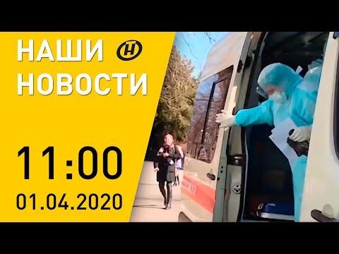 Наши новости ОНТ: Украина хочет снять карантин; сертификат ТО упразднён; самый пожилой землянин