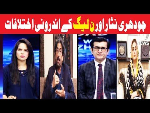 Islamabad Tonight With Rehman Azhar - 22 July 2017 -  Aaj News