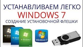 Установка WINDOWS 7. Windows загрузочная флешка