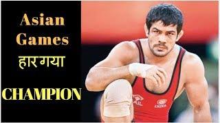 Asia Games 2018: कुश्ती में भारत को लगा तगड़ा झटका, यह पहलवान बुरी तरह हारे। INDIA VOICE