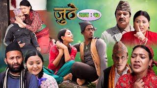 Nepali Serial Juthe (जुठे) Episode 17 || July 21-2021 By Raju Poudel Marichman Shrestha