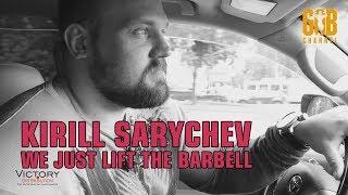 (eng subs) Kirill Sarychev. We just lift the barbell. /Кирилл Сарычев, мы просто поднимаем штангу.
