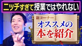 新コーナー!中田敦彦のオススメ本を紹介「となりのヘルベチカ」#001