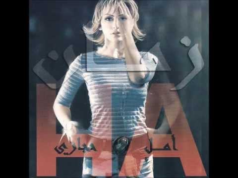 Amal Hijazi -أمل حجازي - ادعيلي