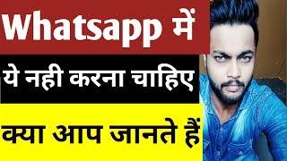 Don't forward Any massage on Whatsapp [Hindi] Whatsapp me massage forward se bache.