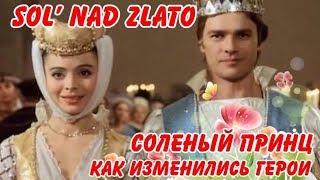 Соленый Принц (1983) Как изменились актеры и их судьба