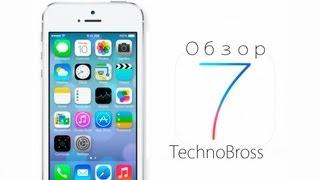 Полный Обзор iOS 7