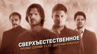 Сверхъестественное: промо серии 11.17 (русская озвучка)