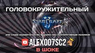 Головокружительный StarCraft II: Blizzard поиздевались над Co-op!