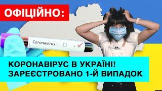 """Перший випадок коронавіруса в Україні! Рекордно низькі платіжки за тепло! Нові """"пакунки малюка""""."""