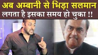 सलमान खान के अम्बानी से भिड़ने की खबर, Reliance Entertainment की Movie को फ्लॉप कराने की कोशिश