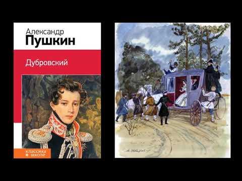 "О романе А.С.Пушкина ""Дубровский"""". Литература. 6 класс."
