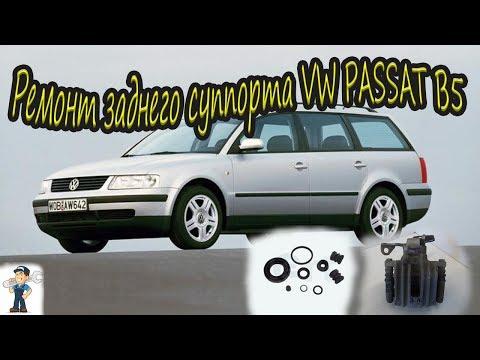 Фольксваген Пассат Б5 VW PASSAT B5. РЕМОНТ ЗАДНЕГО СУППОРТА.