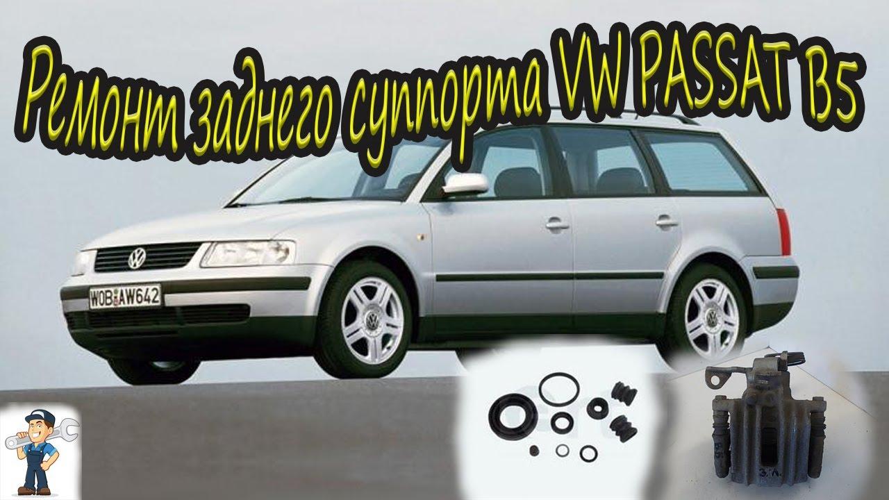 Как заменить передние тормозные диски и колодки на Passat B6 - YouTube