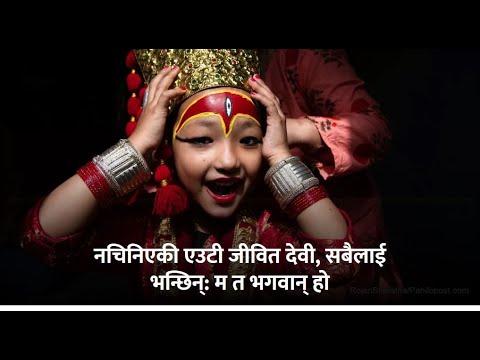 पनौतीकी जीवित देवी कुमारी ओजश्वी घुलु