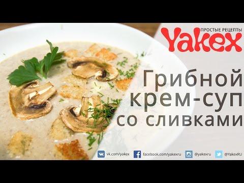 Суп-пюре из шампиньонов со сливками. Замечательный, очень вкусный суп Приготовить очень просто без регистрации и смс