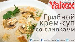 Суп-пюре из шампиньонов со сливками. Замечательный, очень вкусный суп! Приготовить очень просто!