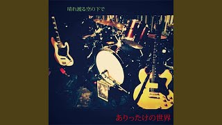 Provided to YouTube by CRIMSON TECHNOLOGY, Inc. 彼女、スライダーズ...