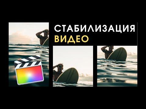 #Монтаж в FCPX