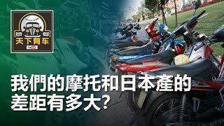 我們的摩托車和日本差距有多大?