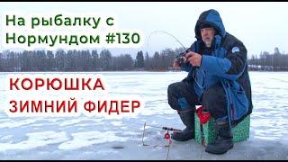 КОРЮШКА на зимний ФИДЕР На рыбалку с Нормундом 130