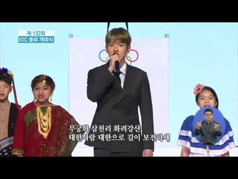 [05.02.18] IOC opening ceremony - BAEKHYUN leading the Korean National Anthem