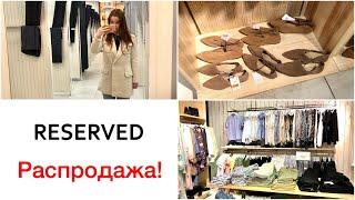Супер распродажа в магазине RESERVED Шок цена Шопинг влог шоппинг с выгодой