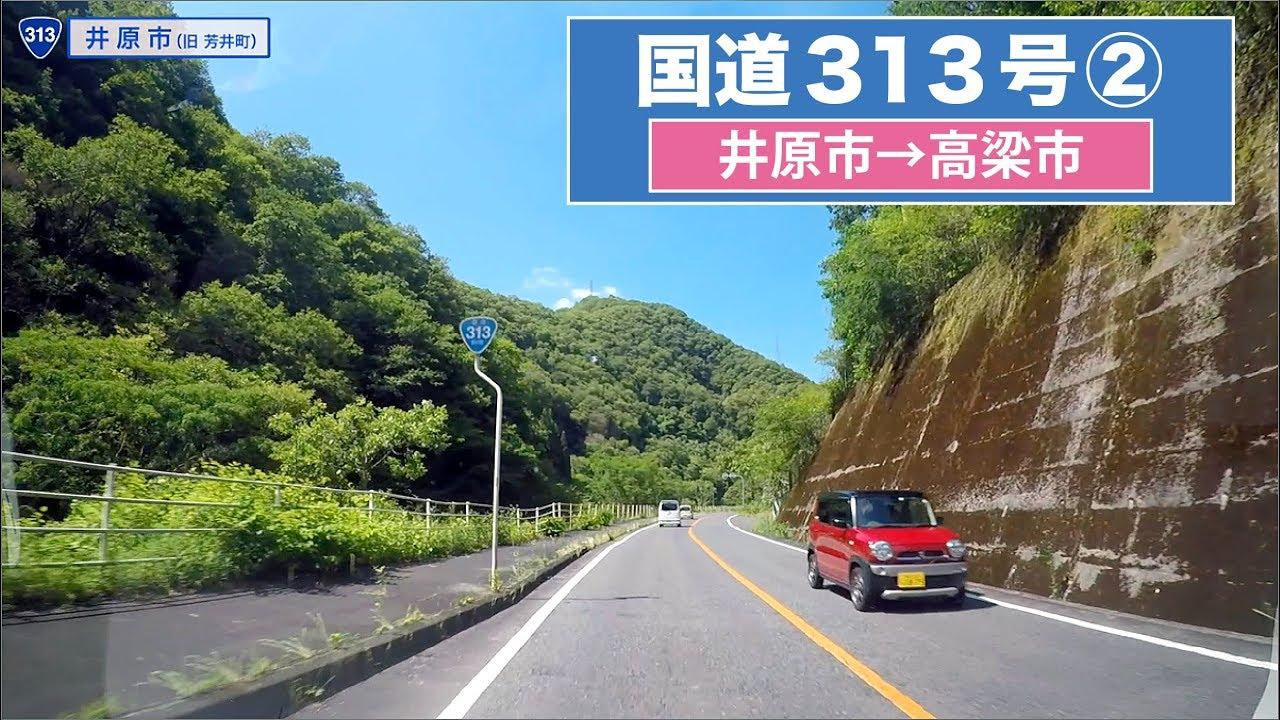 国道313号全区間 その2(井原市−...