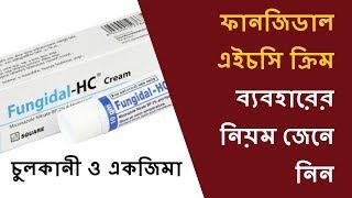 Fungidal HC Cream Reviews চুলকানী ও একজিমায় ফানজিডাল এইচসি ক্রিম ব্যবহারের নিয়ম জেনে নিন
