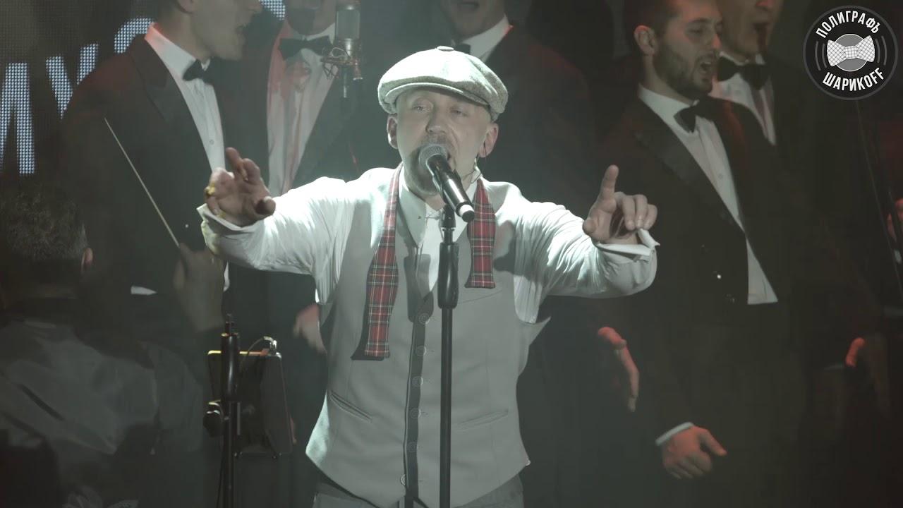 Полиграф ШарикOFF & Orchestra Порш Панамера live