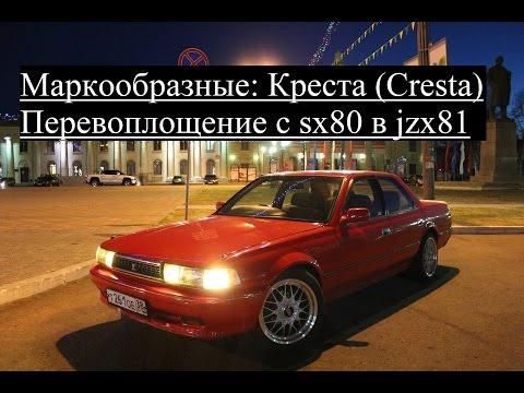 Выпуск №2 Toyota Cresta или создай мечту своими руками