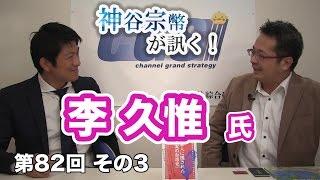 台湾に伝わる「日本精神」とは? 【CGS 神谷宗幣 李久惟 第82回-3】