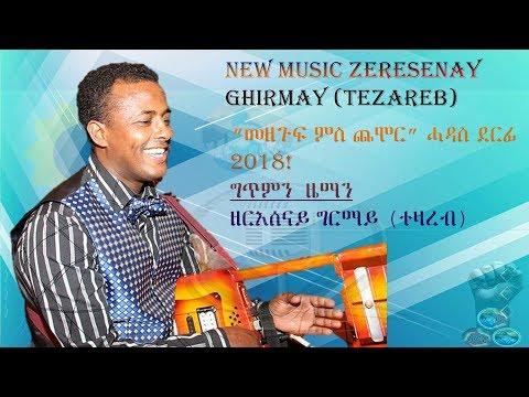 New Eritrean Music 2018 by ZerEsenay Ghirmay- 'መዘጉፍ ምስ ጨሞር' ብዘርእሰናይ ግርማይ ( ተዛረብ)