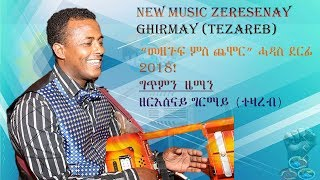 New Eritrean Music 2018 by ZerEsenay Ghirmay-