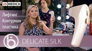 Обзор вакуумного массажера US MEDICA Delicate Silk от Анны Семенович