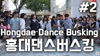 [20180715]dance busking,(TWICE)트와이스 신곡,미녀 외국댄서 난입, 갓동민댄스버스킹#2 thumbnail