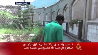 شاهد: حمدي البكاري من داخل قصر الرئيس المخلوع بالجحملية في تعز