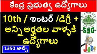 Central Govt Jobs with 10th / Inter  / Degree+ Qualifications | ssc 1350 Jobs